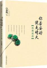 你若安好便是晴天——林徽因传(迄今 唯美、 诗意、 精致的林徽因传记)(试读本)