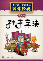 青少年一定要读的国学经典:孙子兵法(漫画版)