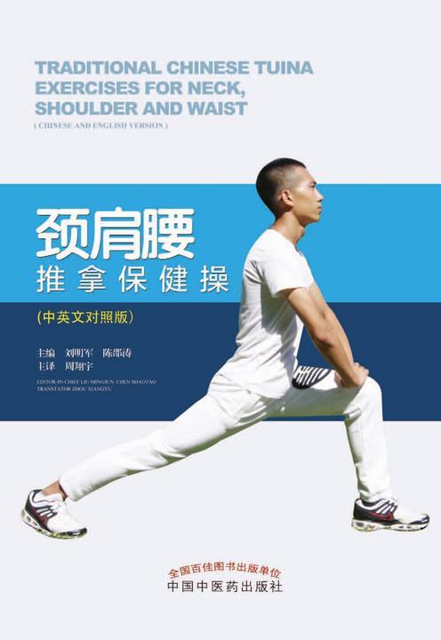颈肩腰推拿保健操:中英文对照版