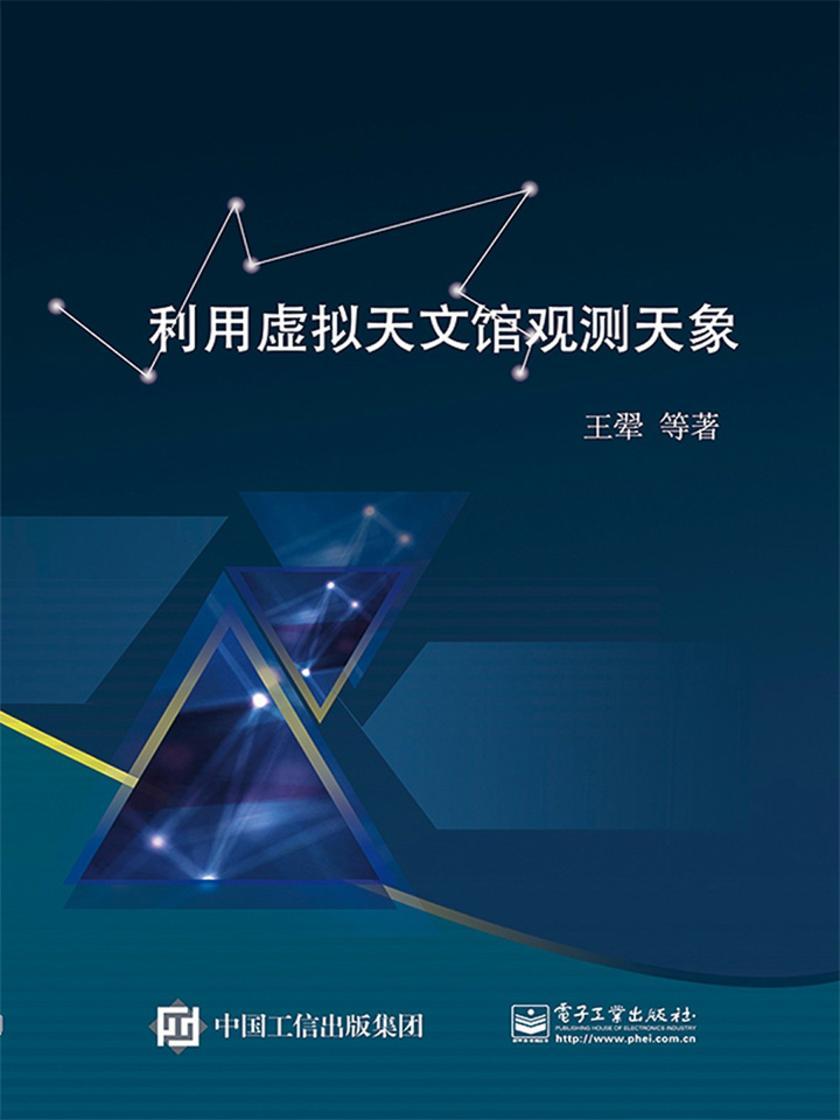 利用虚拟天文馆观测天象