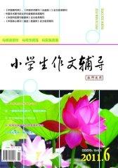 小学生作文辅导·教师适用 月刊 2011年06期(电子杂志)(仅适用PC阅读)