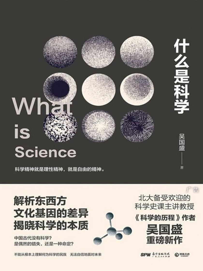 什么是科学:解析东西方文化基因的差异