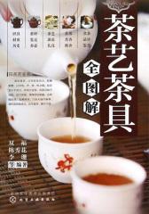 茶艺·茶具全图解