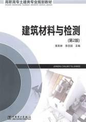 高职高专土建类专业规划教材·建筑材料与检测(第2版)