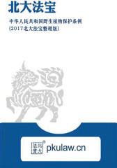 中华人民共和国野生植物保护条例(2017北大法宝整理版)