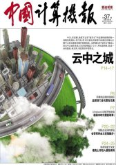 中国计算机报 周刊 2011年37期(电子杂志)(仅适用PC阅读)