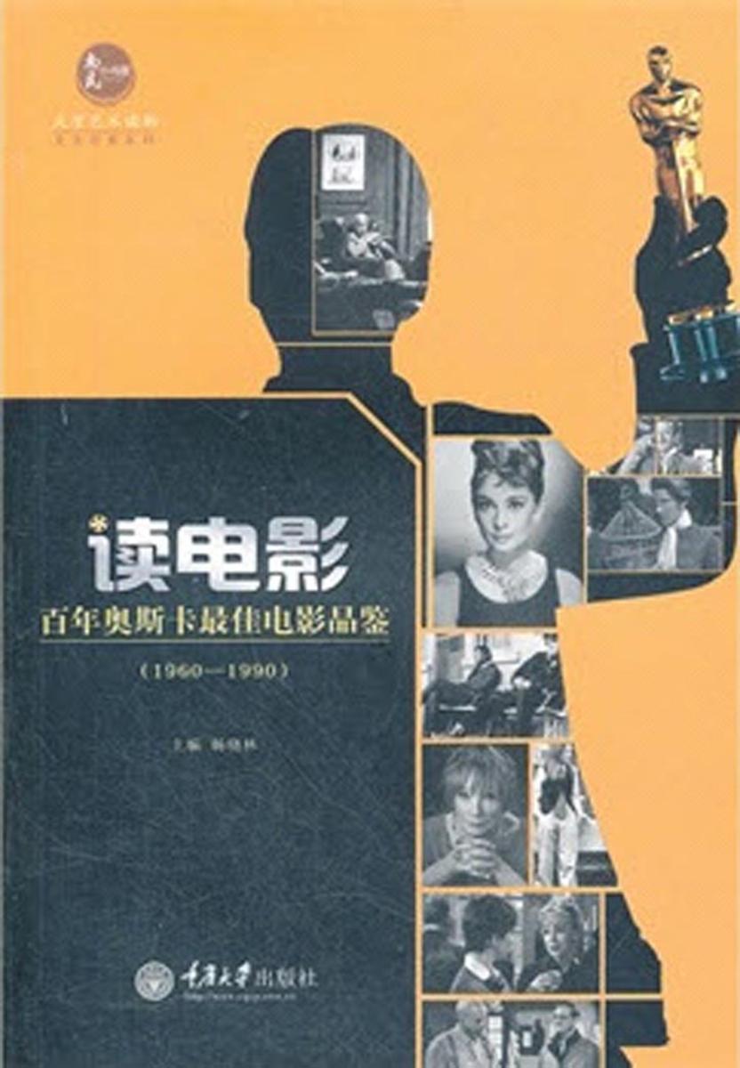 读电影·百年奥斯卡最佳电影品鉴(1960-1990)