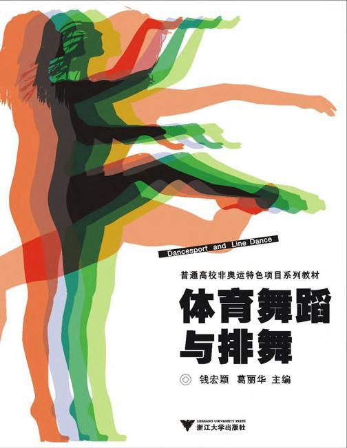 体育舞蹈与排舞