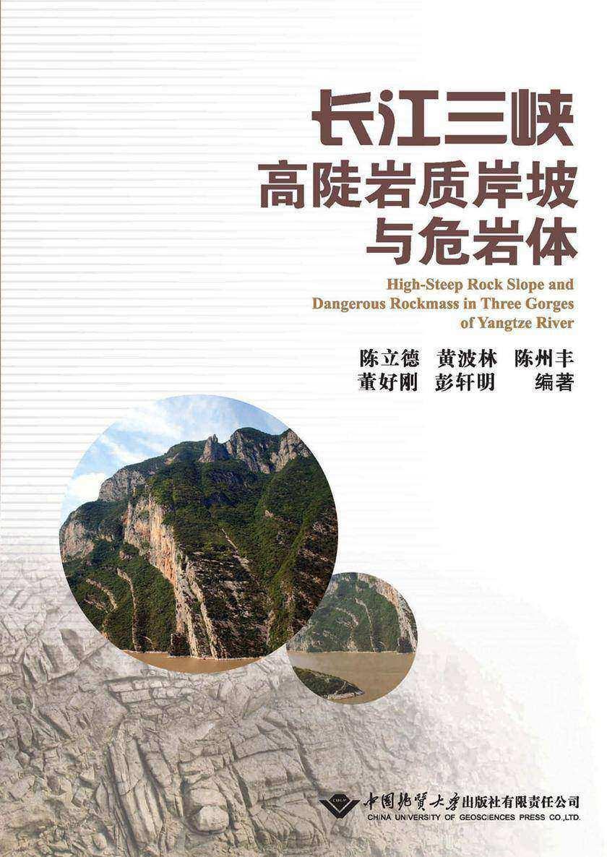 长江三峡高陡岩质岸坡与危岩体(仅适用PC阅读)