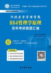 [3D电子书]圣才学习网·河北大学管理学院884管理学原理历年考研真题汇编(仅适用PC阅读)