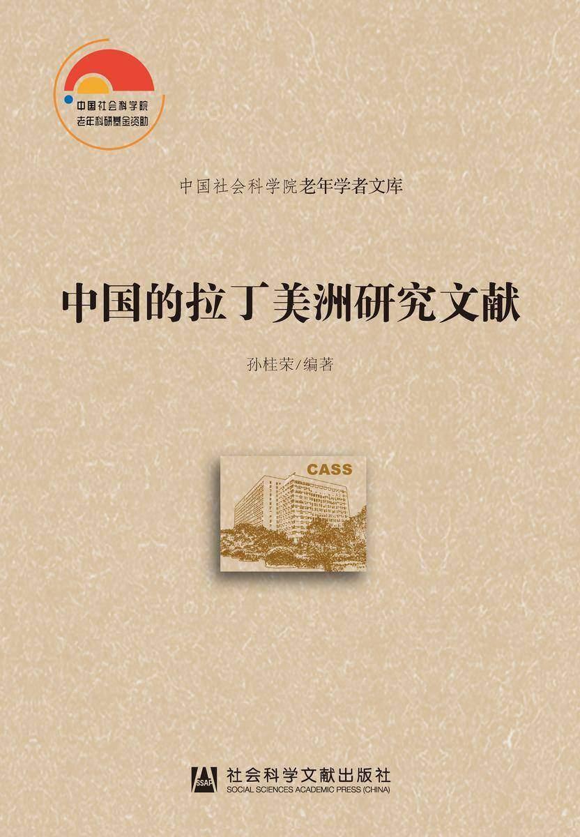 中国的拉丁美洲研究文献(中国社会科学院老年学者文库)