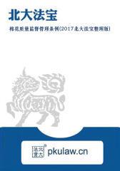 棉花质量监督管理条例(2017北大法宝整理版)
