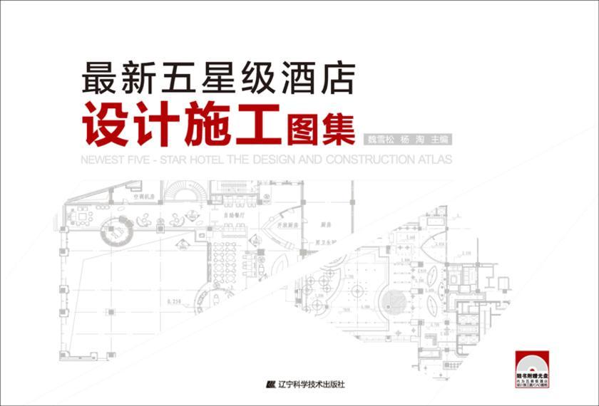 最新五星级酒店设计施工图集(仅适用PC阅读)