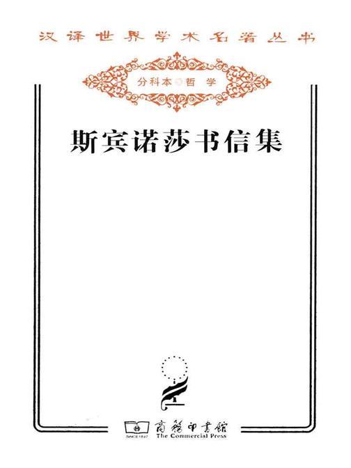 斯宾诺莎书信集(汉译世界学术名著丛书)