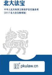 中华人民共和国文物保护法实施条例(2017北大法宝整理版)