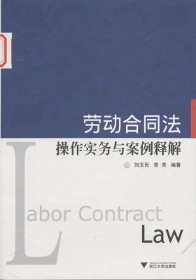 劳动合同法操作实务与案例释解