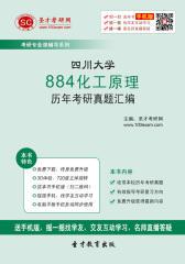 四川大学884化工原理历年考研真题汇编