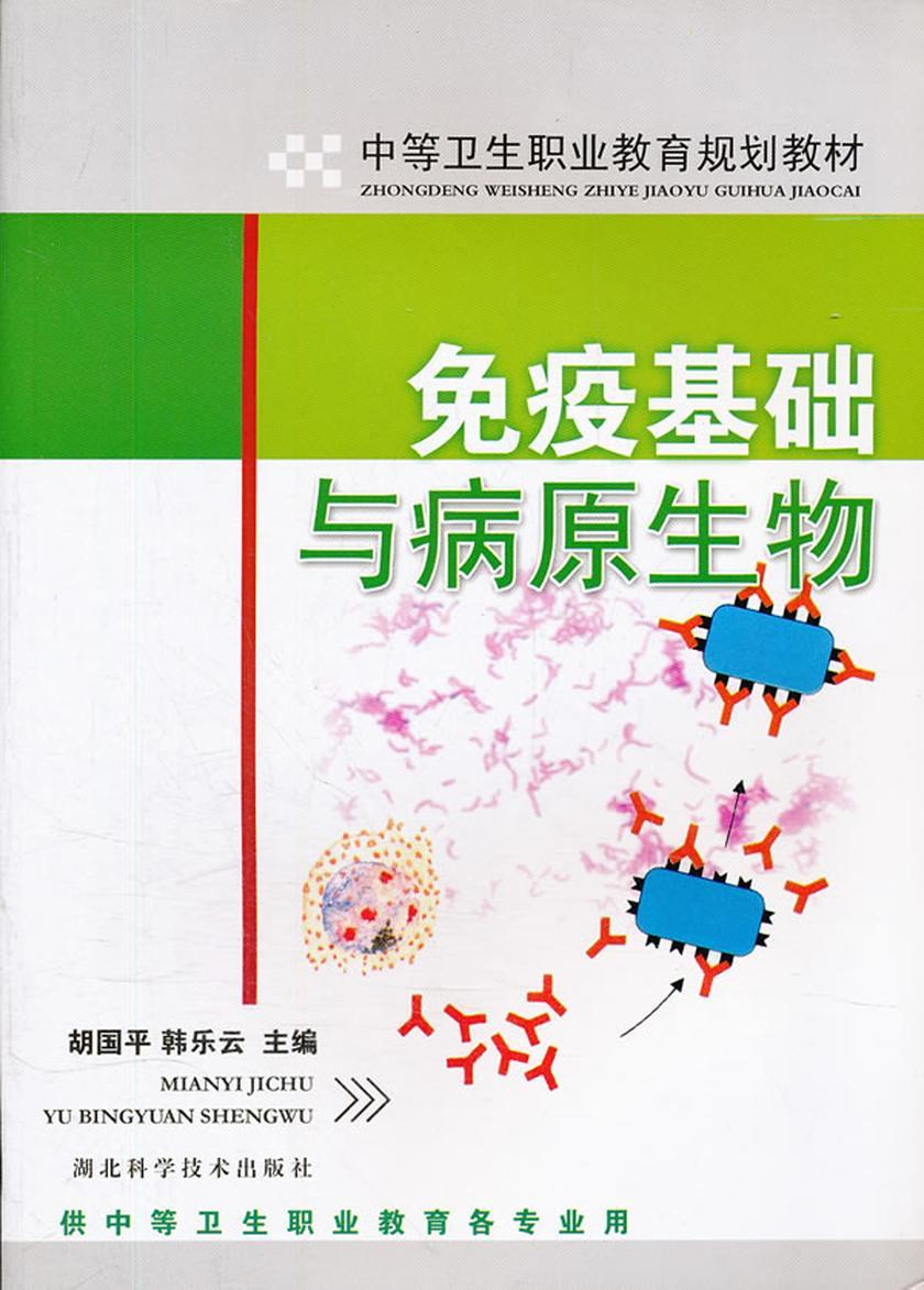 免疫基础与病原生物