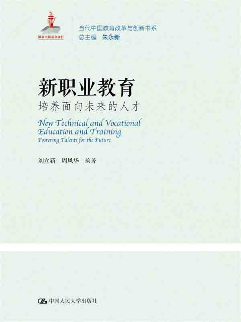 新职业教育:培养面向未来的人才(当代中国教育改革与创新书系)