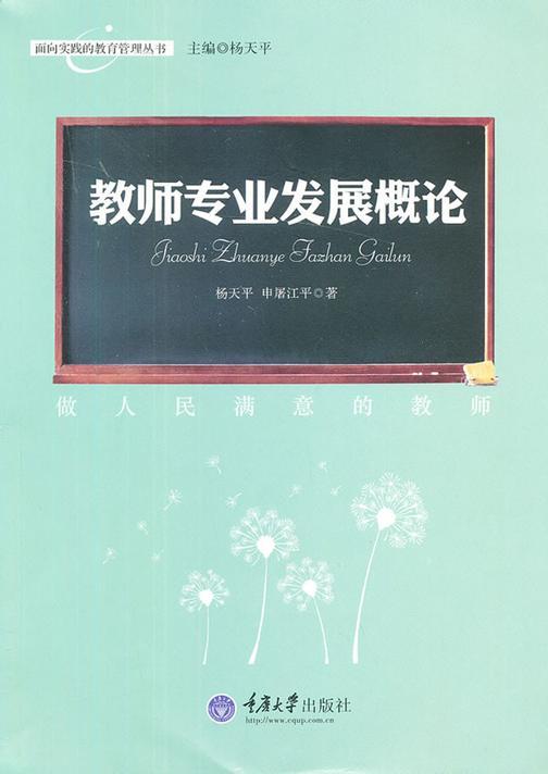 教师专业发展概论——做人民满意的教师