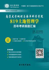 [3D电子书]圣才学习网·南京大学地理与海洋科学学院819土地管理学历年考研真题汇编(仅适用PC阅读)