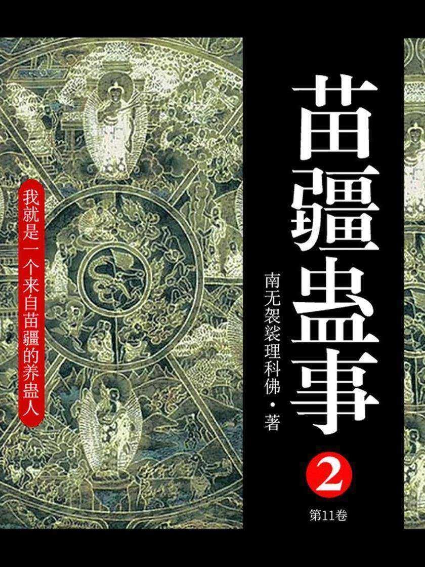 苗疆蛊事2(第11卷)