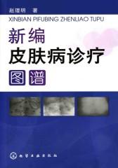新编皮肤病诊疗图谱