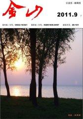 金山·下半月 月刊 2011年09期(电子杂志)(仅适用PC阅读)