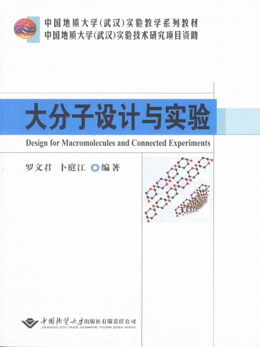 大分子设计与实验