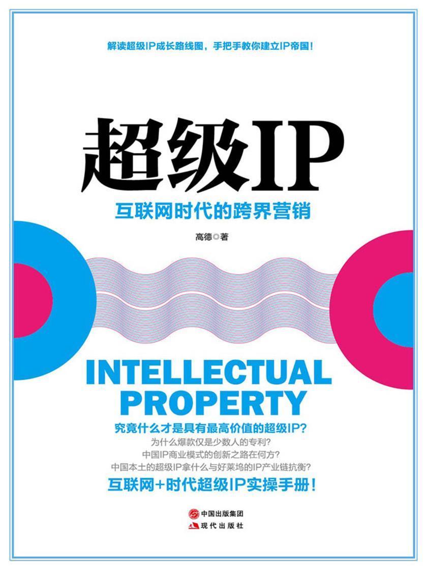 超级IP:互联网时代的跨界营销