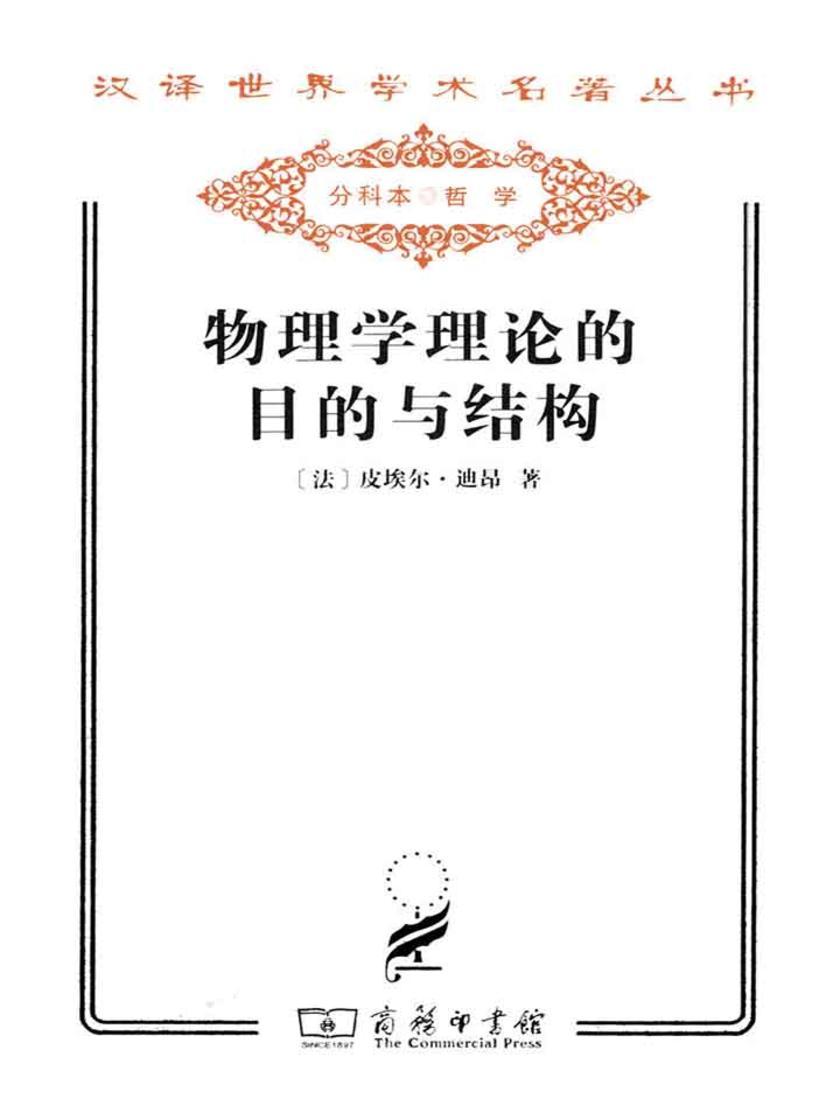 物理学理论的目的与结构(汉译世界学术名著丛书)