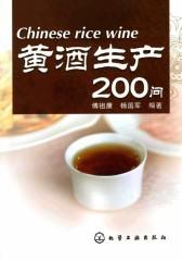 黄酒生产200问