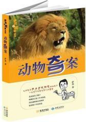 """动物奇案(北京侃爷、军事历史作家萨苏  力作!讲述人、动物、社会文化之间好玩有趣的历史故事;写给成年人的""""童话"""")(试读本)"""