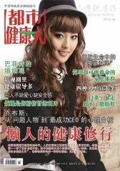 亚太传统医药·都市健康人 月刊 2011年11期(电子杂志)(仅适用PC阅读)