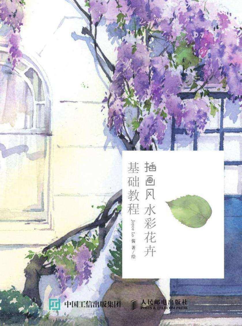 水彩仙女的花园 插画风水彩花卉基础教程