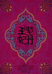契丹王妃(试读本)