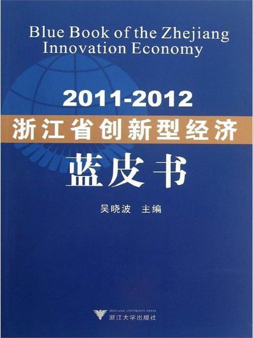 2011-2012浙江省创新型经济蓝皮书