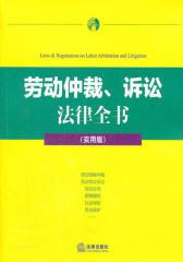 劳动仲裁、诉讼法律全书(实用版)