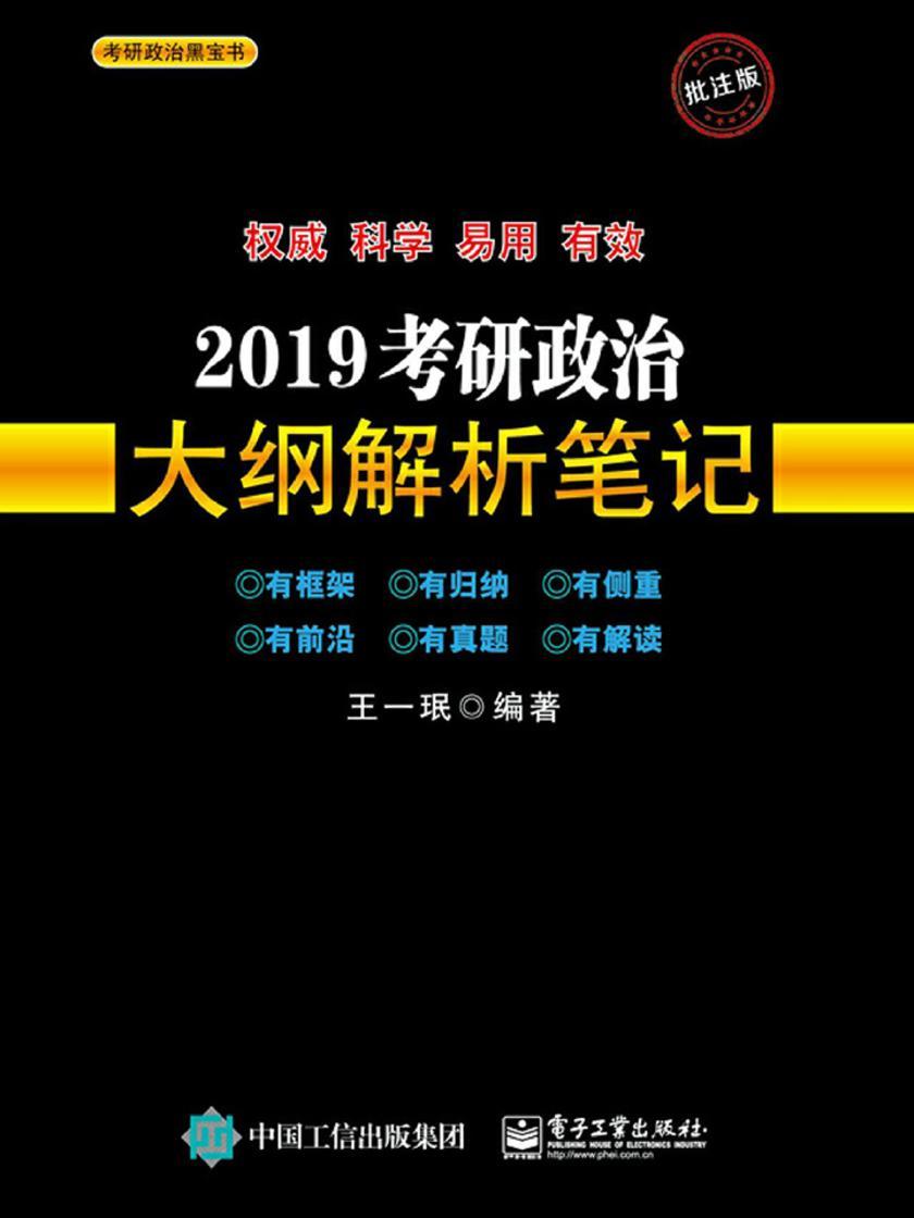 2019考研政治大纲解析笔记