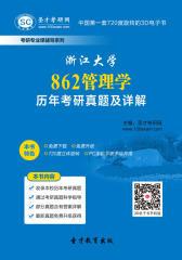 [3D电子书]圣才学习网·浙江大学862管理学历年考研真题及详解(仅适用PC阅读)