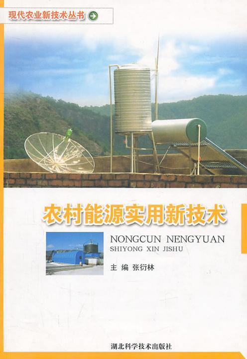 农村能源实用新技术