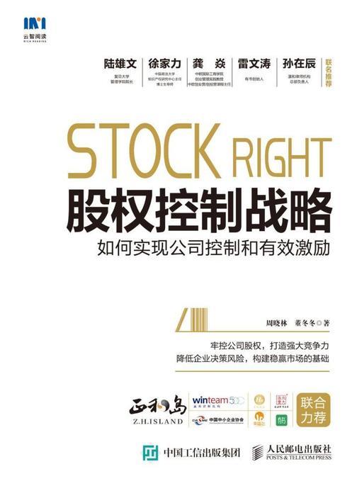 股权控制战略——如何实现公司控制和有效激励