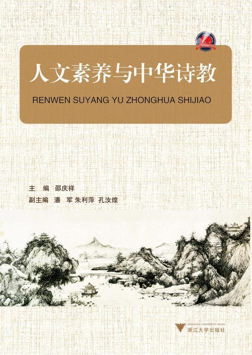 人文素养与中华诗教