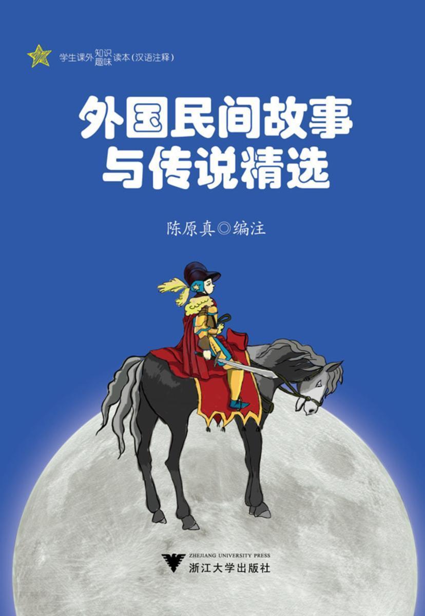 外国民间故事与传说精选(仅适用PC阅读)