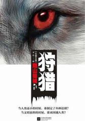 狩猎1:阴山狼城