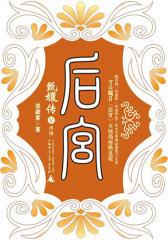 后宫·甄嬛传5(作者亲笔签名版)签名在书签上(试读本)