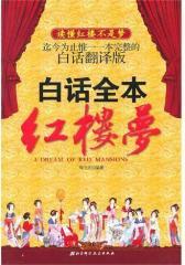 白话全本:红楼梦(试读本)