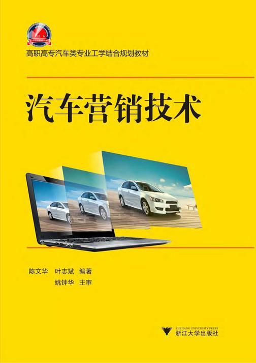 汽车营销技术