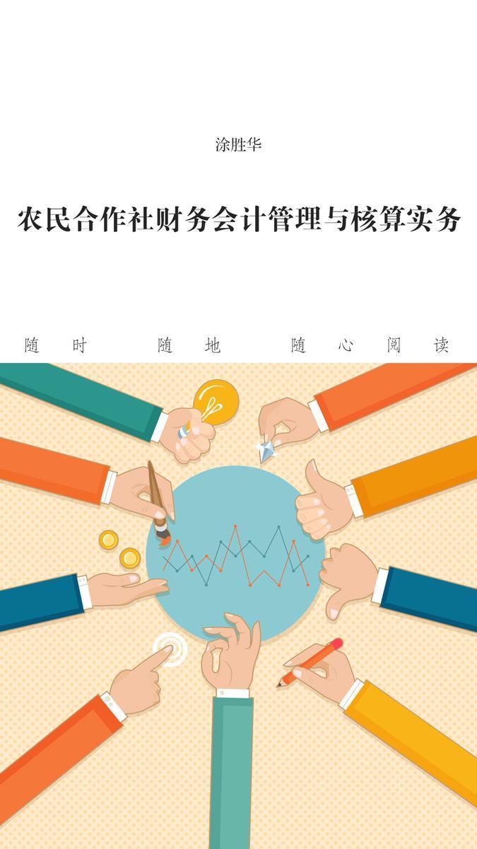 农民合作社财务会计管理与核算实务