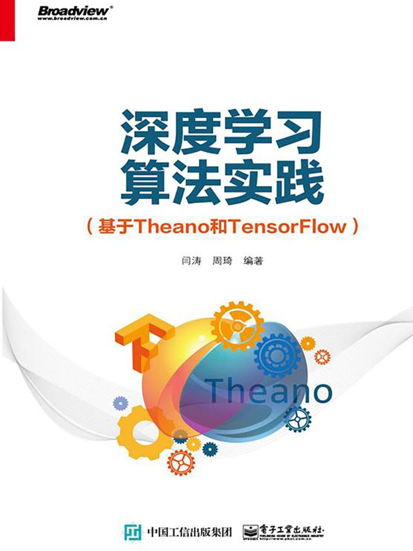 深度学习算法实践(基于Theano和TensorFlow)